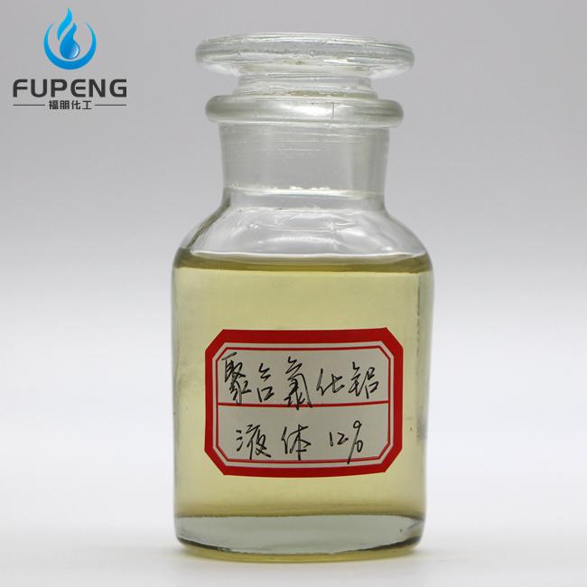 液體聚合氯化鋁(飲水級10%)